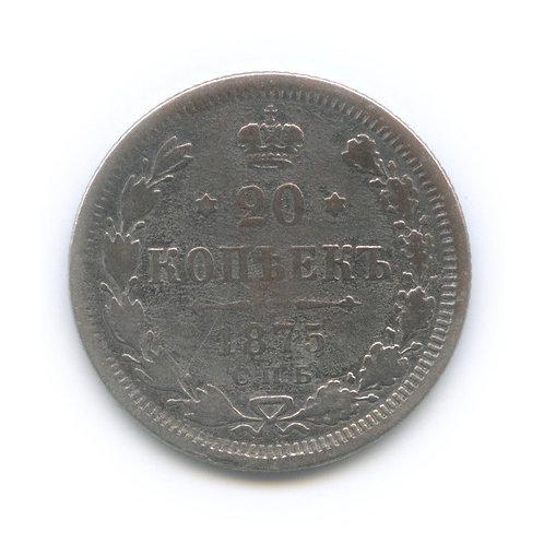 20 копеек 1875 СПБ HI, Александр II