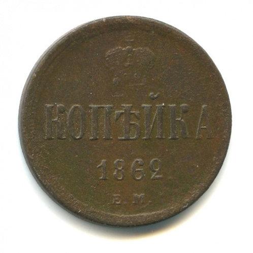 1 копейка 1862 г., ЕМ, Александр II.