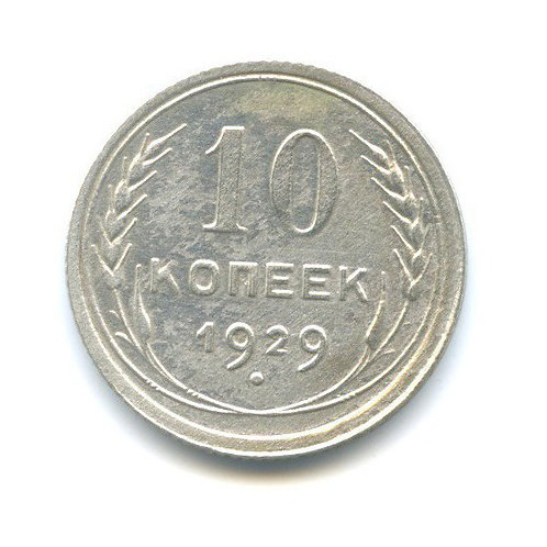 10 копеек 1929 г. СССР. Ag.