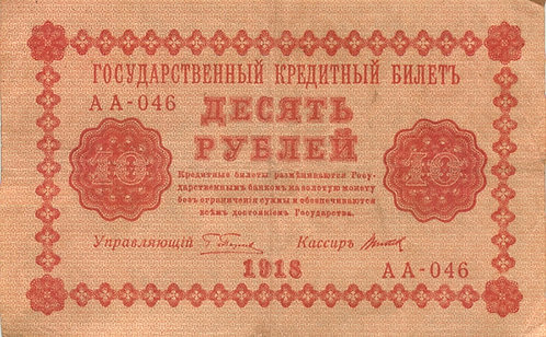 10 рублей 1918 г.  Пятаков - Титов