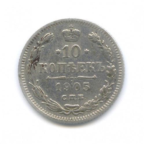 10 копеек 1905 г. СПБ АР, Николай II