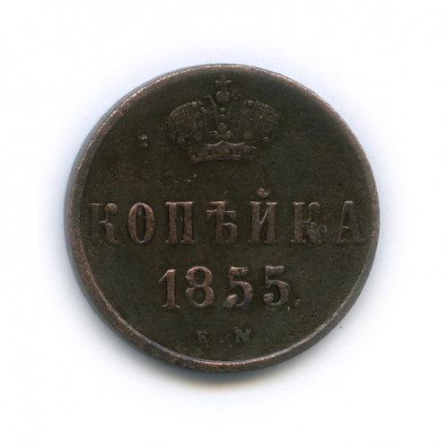 1 копейка 1855 г. ЕМ, Александр II