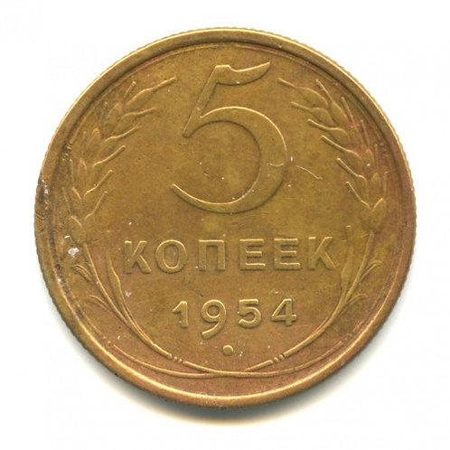 5 копеек 1954 г., СССР.