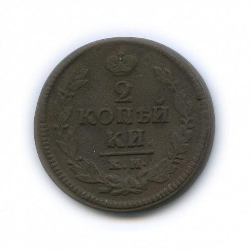 2 копейки 1823 г., КМ АМ, Александр I