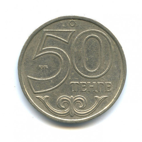 50 тенге, 2000 г. Казахстан