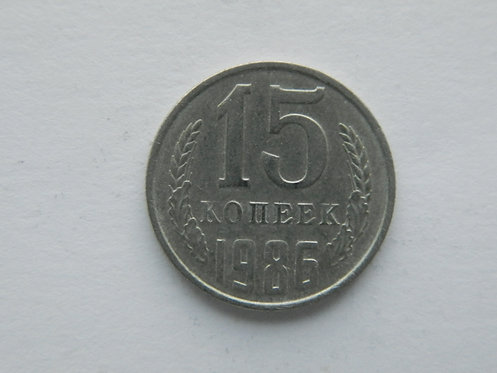 15 копеек 1986 г. СССР