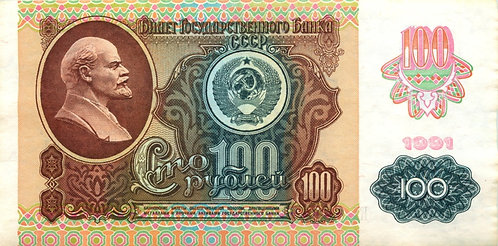 100 рублей (водяные знаки «звезды») СССР, 1991 г.