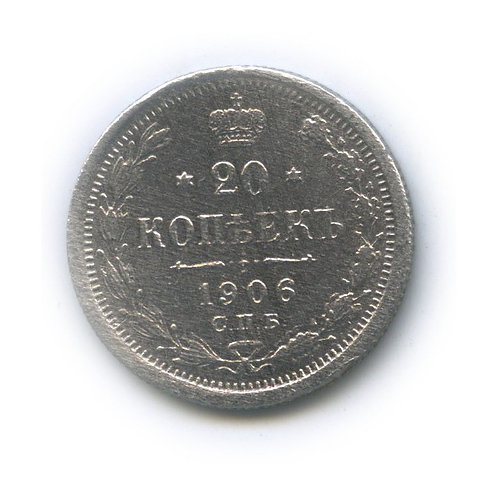 20 копеек 1906 г. СПБ ЭБ, Николай II
