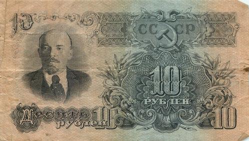 10 рублей (Тип 1: Острые конечности букв), 1947 г., СССР