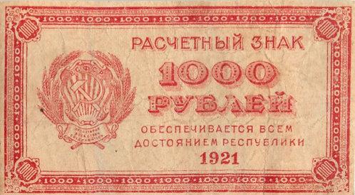 """1000 рублей 1921 г., (в/з """"звёзды""""), СССР."""
