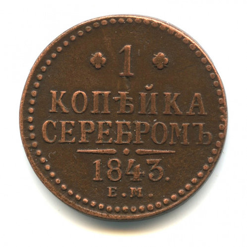 1 копейка серебром 1843 ЕМ, Николай I.