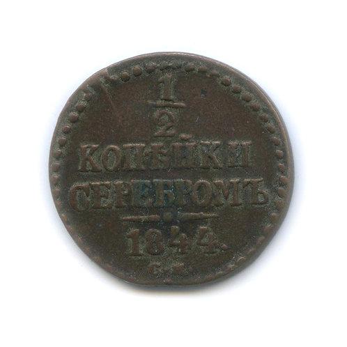 1/2 копейки серебром, 1844 г., СМ, Николай I