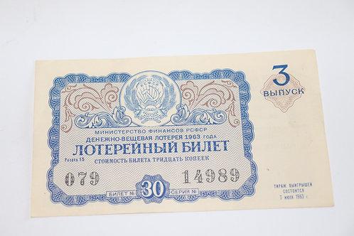 Лотерейный билет вып.3,1963 г., СССР