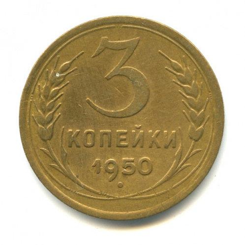 3 копейки 1950 г., СССР.
