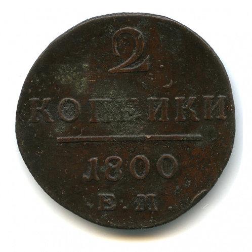 2 копейки 1800 г., ЕМ, Павел I.
