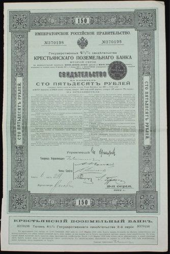 Свидетельство на капитал в 150 рублей, 1912 г., РИ.
