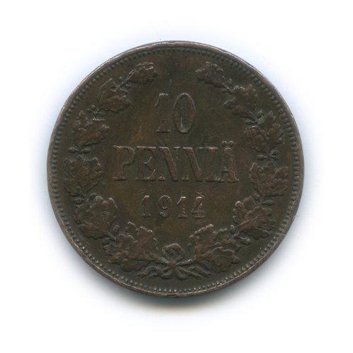 10 пенни 1914 г. Николай II