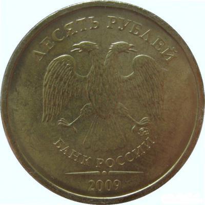 10 руб., ММД,  2009 г. РФ