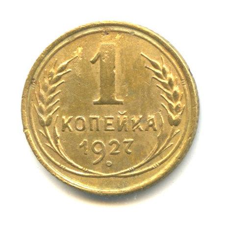 1 копейка 1927 г. СССР