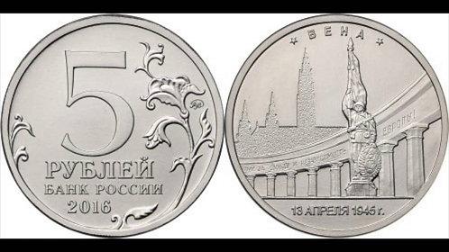 5 руб. г. Вена, 2016 г., ММД, РФ