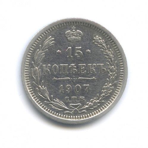 15 копеек 1907 г. спб эб, Николай II