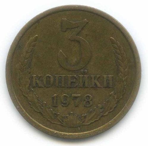 3 копейки 1978 г. СССР