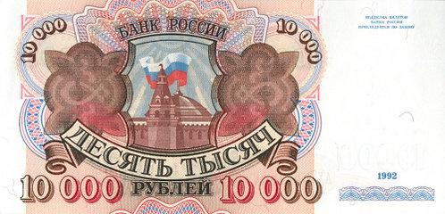 10 000 рублей, 1992 г., Россия.