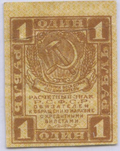 1 рубль 1919 г., СССР.