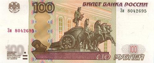 100 рублей 2004 г. обр. 1997 г., РФ
