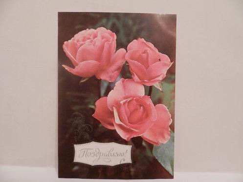 Почтовая карточка «Алые розы» СССР