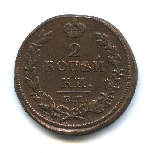 2 копейки 1813 г. ЕМ НМ, Александр I