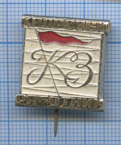 Знак «Кадровый работник» СССР