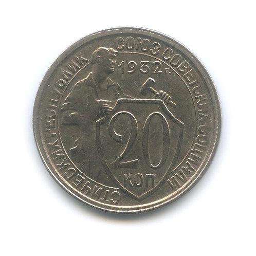 20 копеек 1932 г. СССР