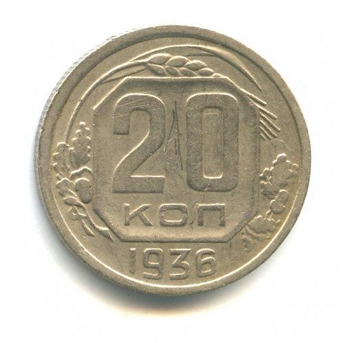 20 копеек 1936 г., СССР.