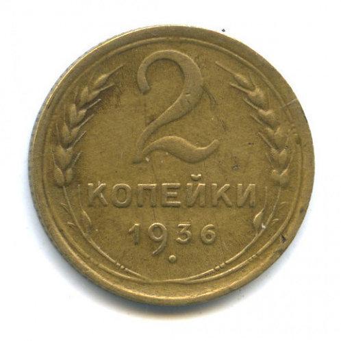 2 копейки 1936 г. СССР
