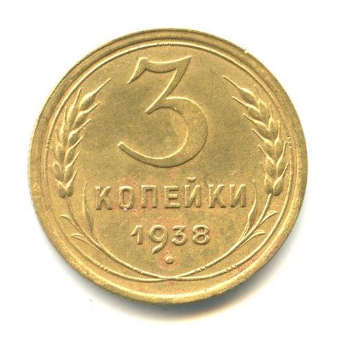 3 копейки 1938 г., СССР.