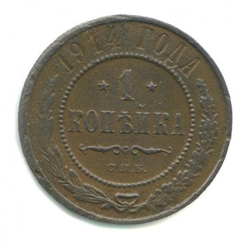1 копейка 1914 г., СПБ, Николай II.