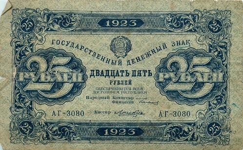 25 рублей 1923 г. СССР
