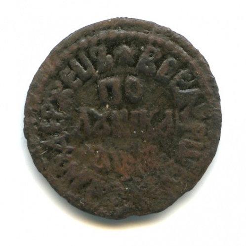 Полушка 1703 г., Пётр I.