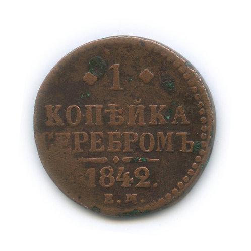 1 копейка серебром 1842 г. ЕМ, Николай I