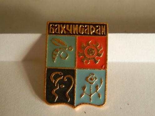 Значок г. Бахчисарай, СССР