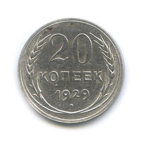 20 копеек 1929 г., СССР