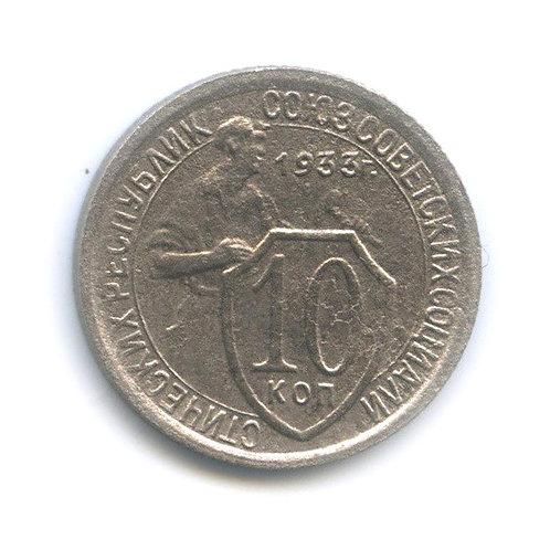 10 копеек 1933 г. СССР