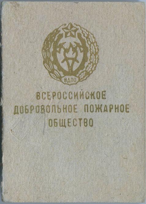 Билет членский «Всерос. Добр. Пожарное Общество» СССР