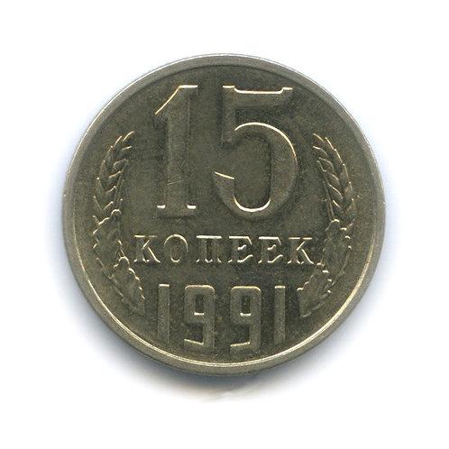 15 копеек (вырубка с листа для 20 копеек,  — 2,67 г) СССР
