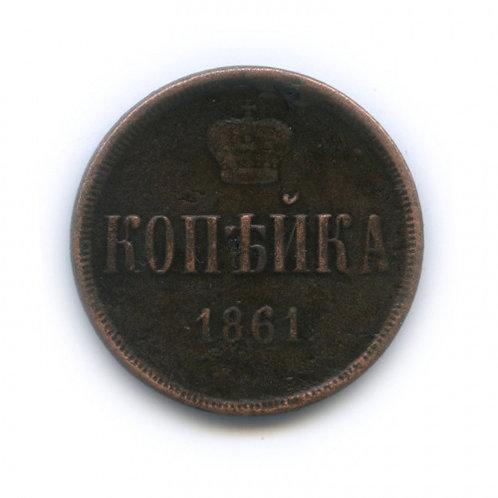 1 копейка 1861 г., ЕМ, Николай I