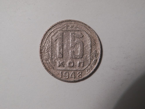 15 копеек 1948 г. СССР