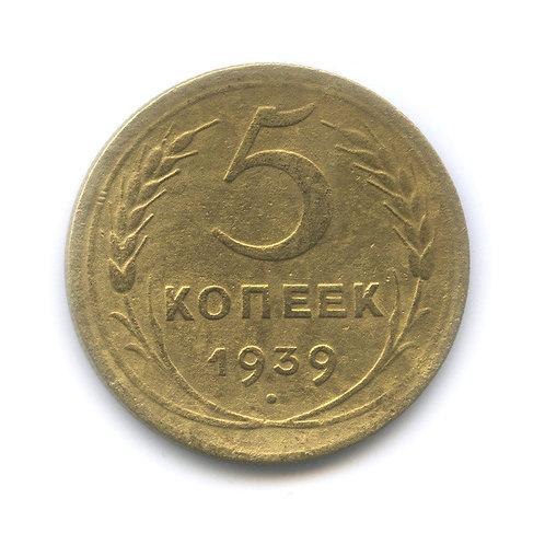 5 копеек 1939 г. СССР