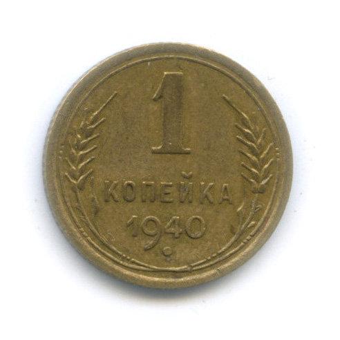 1 копейка (шт. 1.1А, Федорин-86), 1940 г., СССР