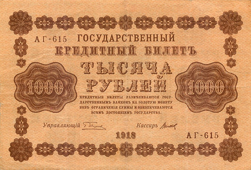 1000 рублей 1918 г., Пятаков - Титов
